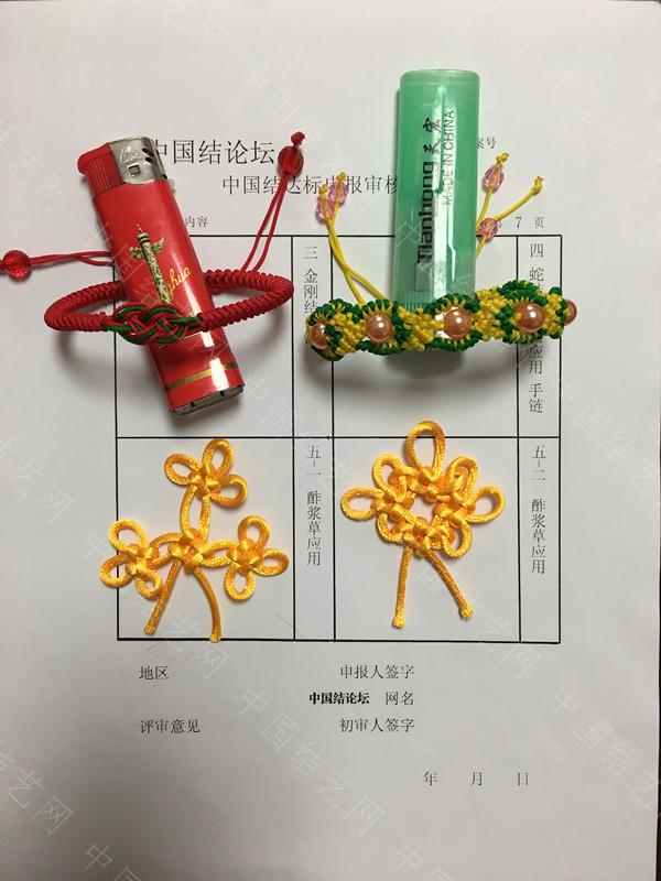 中国结论坛 乐嘉妈初级达标申请稿件  中国绳结艺术分级达标审核 124118mvio3v7assaq131q