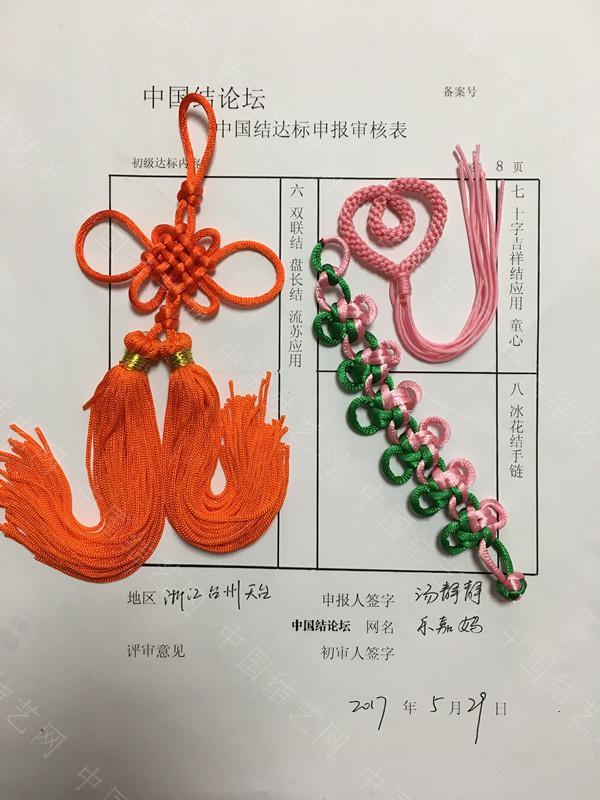 中国结论坛 乐嘉妈初级达标申请稿件  中国绳结艺术分级达标审核 124121o8ko2k2su4to2soz
