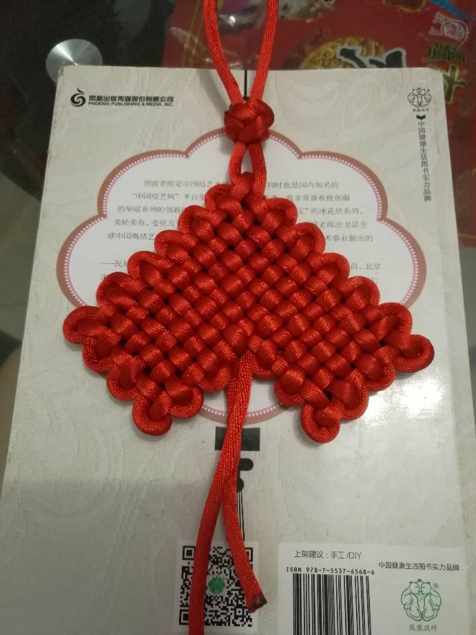 中国结论坛 馨结 心形磬结图解,反向心形磬结图解,十全结的编法图解步骤,爱心结怎么编啊 作品展示 214949y97lt06w0t59090t