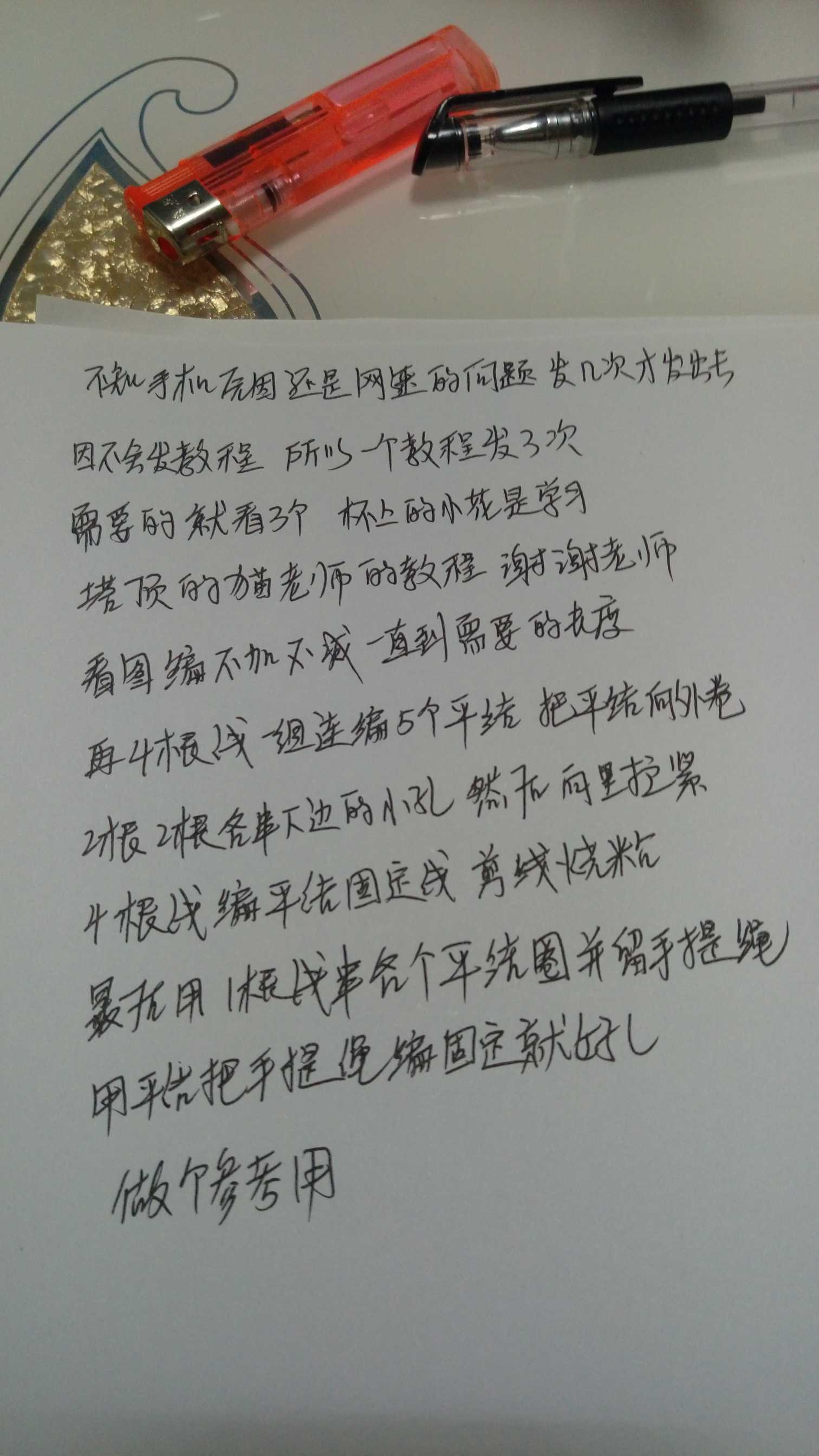 中国结论坛 杯套教程(一)3  立体绳结教程与交流区 210817oa7kzaqzxxagoyiq