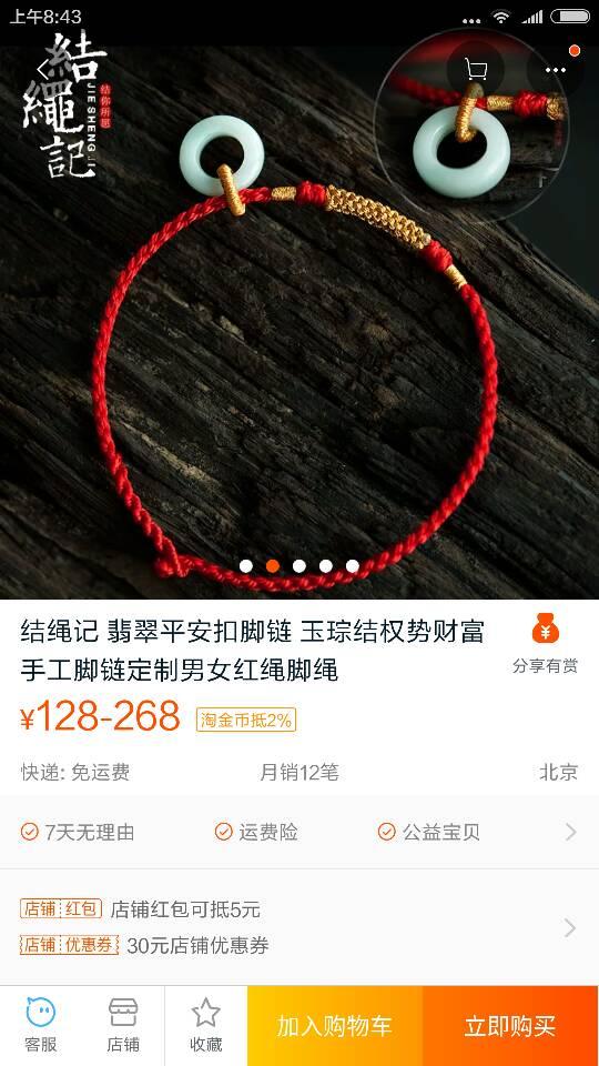 中国结论坛 仿结绳记的同款脚链  作品展示 084658hyaui1oknede1fn3