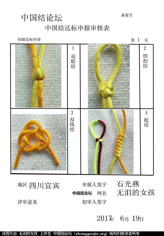 中国结论坛 无泪的女孩--初级达标申请 女孩 中国绳结艺术分级达标审核 224701t0r6wahrjz4awr1j