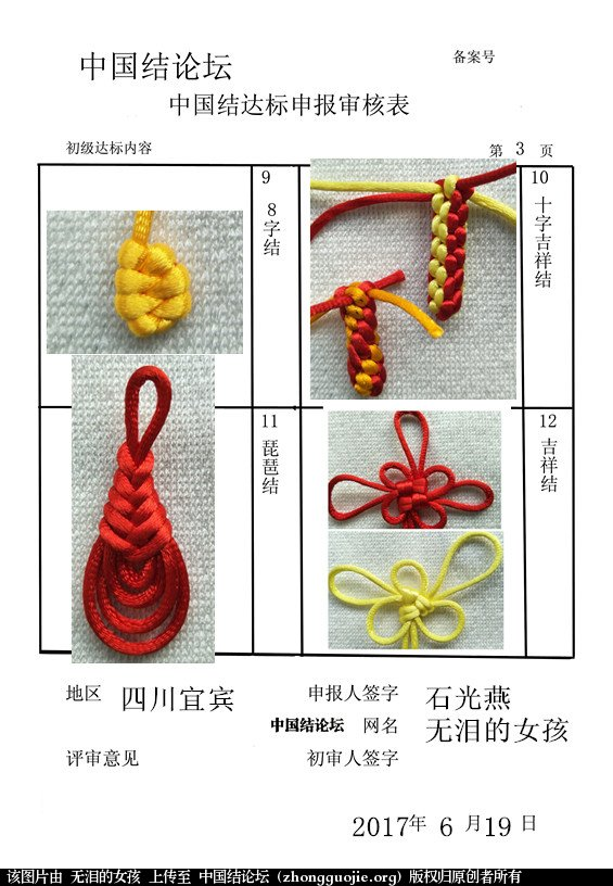 中国结论坛 无泪的女孩--初级达标申请 女孩 中国绳结艺术分级达标审核 224721e88grnckgernegeg