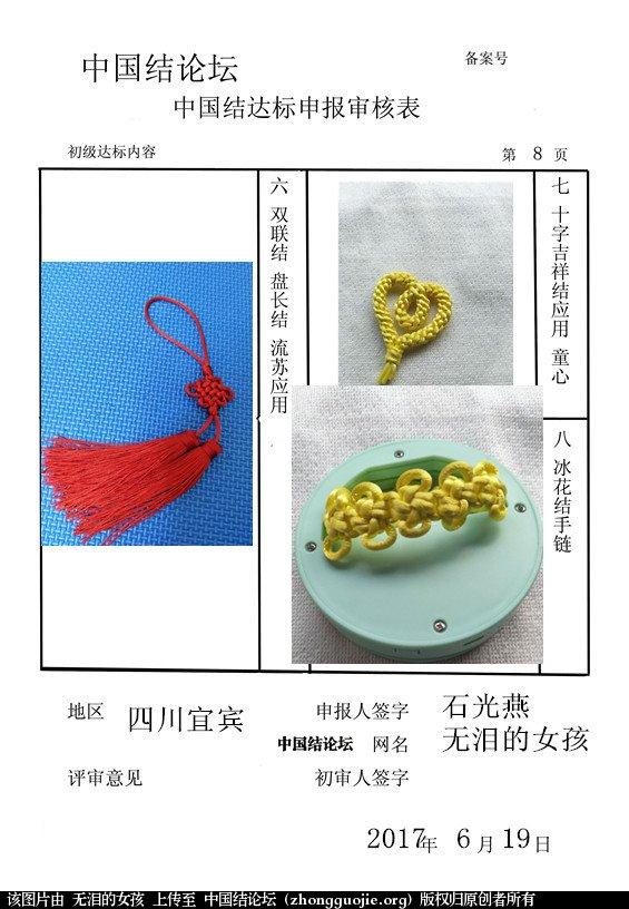中国结论坛 无泪的女孩--初级达标申请 女孩 中国绳结艺术分级达标审核 230605c4449zshatzkalst