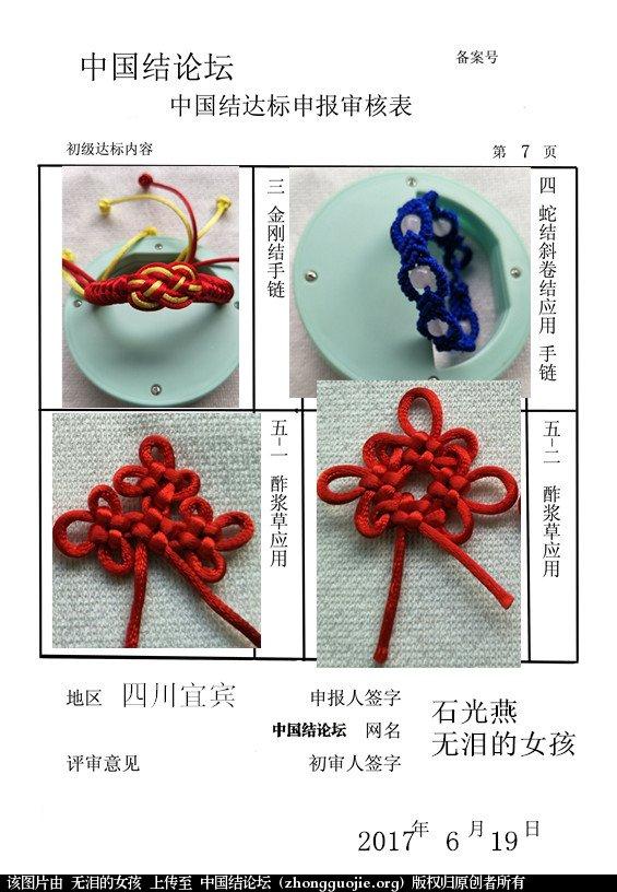 中国结论坛 无泪的女孩--初级达标申请 女孩 中国绳结艺术分级达标审核 230622wrgw8f5idfmvrfr3