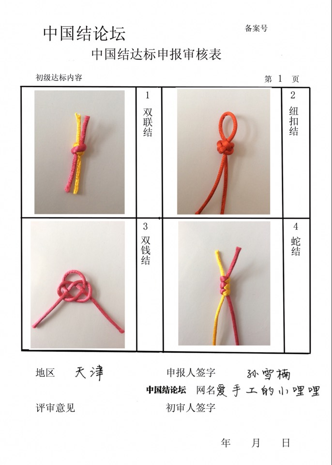中国结论坛 爱手工的小哩哩_初级达标申请稿件  中国绳结艺术分级达标审核 101422sllzjvq1ff8qfs85