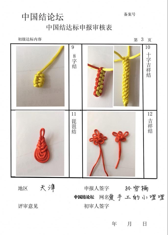 中国结论坛 爱手工的小哩哩_初级达标申请稿件  中国绳结艺术分级达标审核 101423kzaktgs5usm8pprt