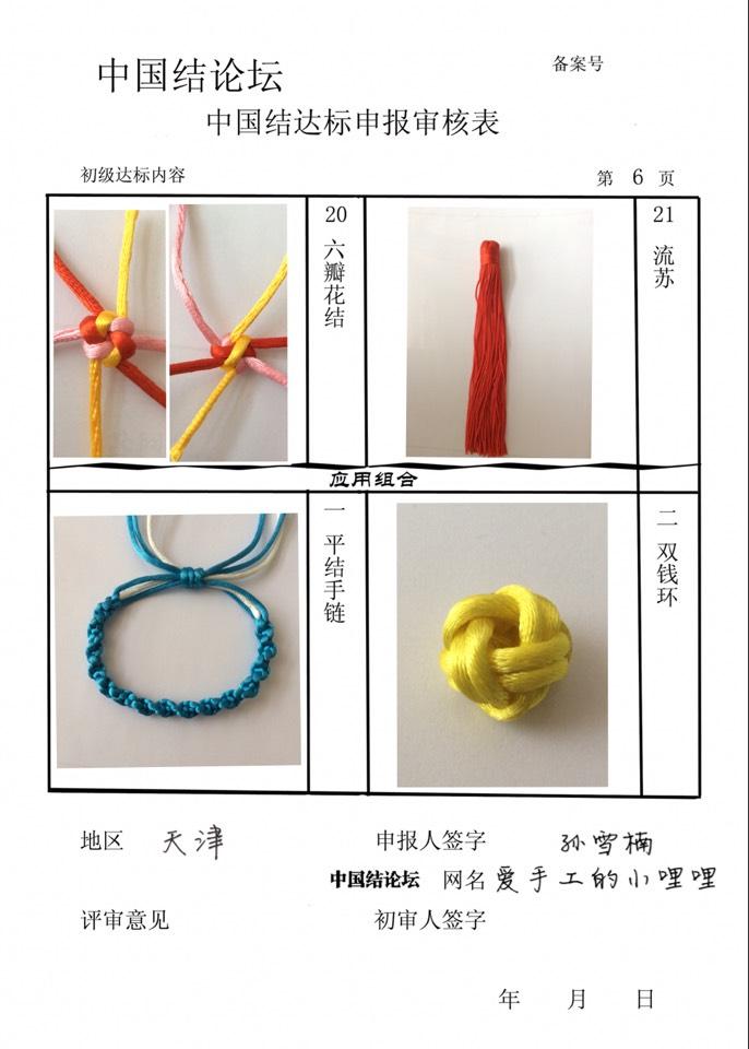 中国结论坛 爱手工的小哩哩_初级达标申请稿件  中国绳结艺术分级达标审核 101423spcg4khgxxibglu4