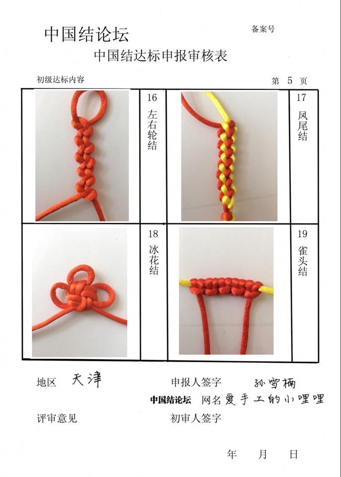 中国结论坛 爱手工的小哩哩_初级达标申请稿件  中国绳结艺术分级达标审核 101424agd32krgidkrdin6