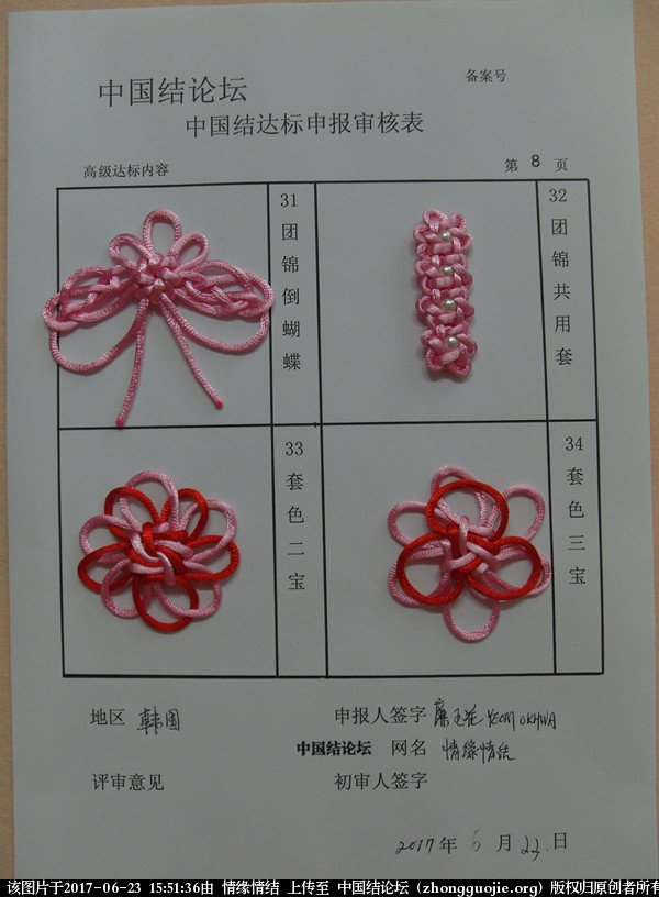 中国结论坛 情缘情结高级达标申请稿件  中国绳结艺术分级达标审核 154903wzz2eur550z54obp