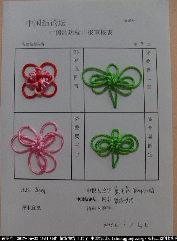 中国结论坛 情缘情结高级达标申请稿件  中国绳结艺术分级达标审核 154903x900rwrtnrwfrbcn
