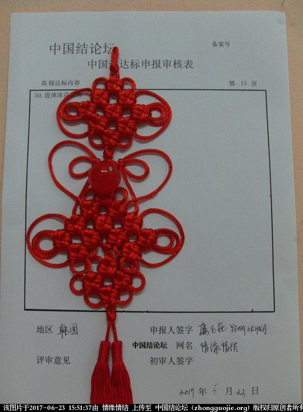 中国结论坛 情缘情结高级达标申请稿件  中国绳结艺术分级达标审核 154904nn4uu19js94sj95p
