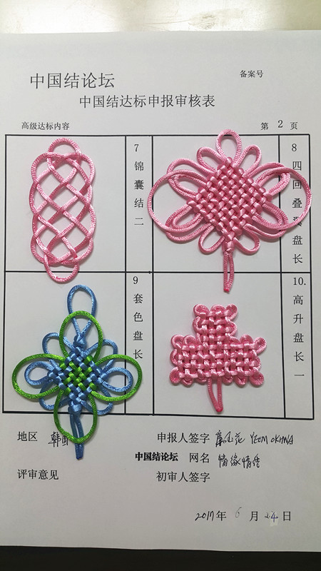 中国结论坛   中国绳结艺术分级达标审核 171630baa4qaqckas1ffqs