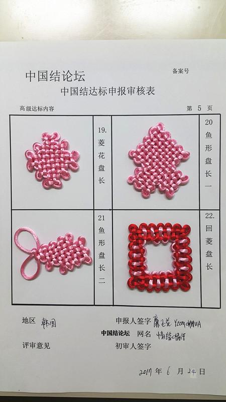 中国结论坛   中国绳结艺术分级达标审核 171632q19z8glmyrkfltxr