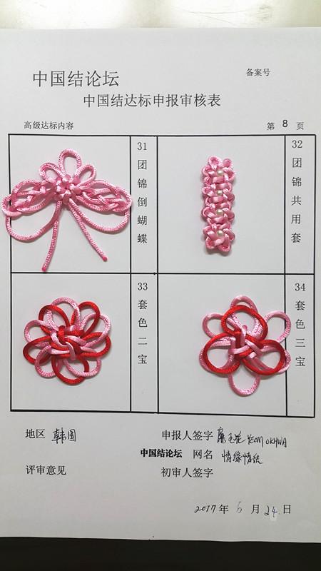 中国结论坛   中国绳结艺术分级达标审核 171633ltn03rrh5u5suqt8