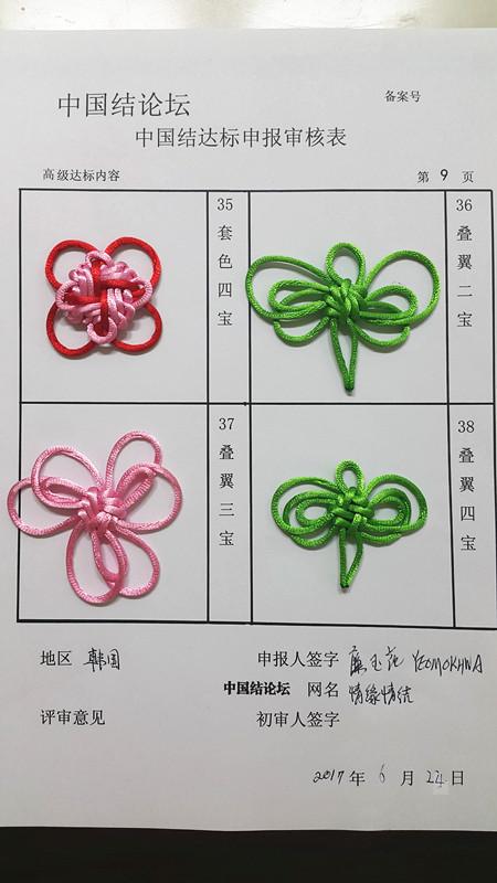 中国结论坛   中国绳结艺术分级达标审核 171633sjo4rrqdrz9rvd47