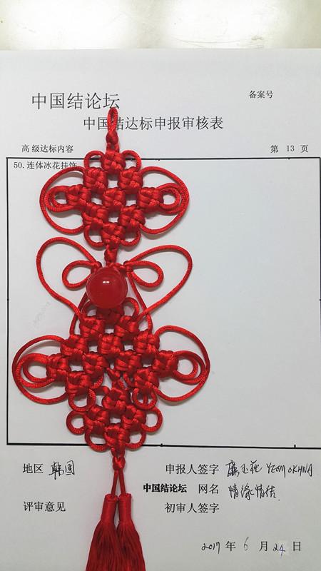 中国结论坛   中国绳结艺术分级达标审核 171635tm56hwxelgzxjvnh