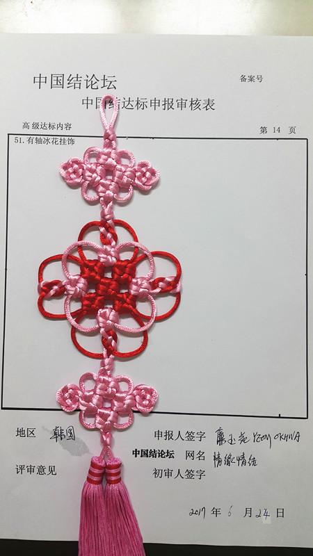 中国结论坛   中国绳结艺术分级达标审核 171635wk292ktq4rf9nxqq