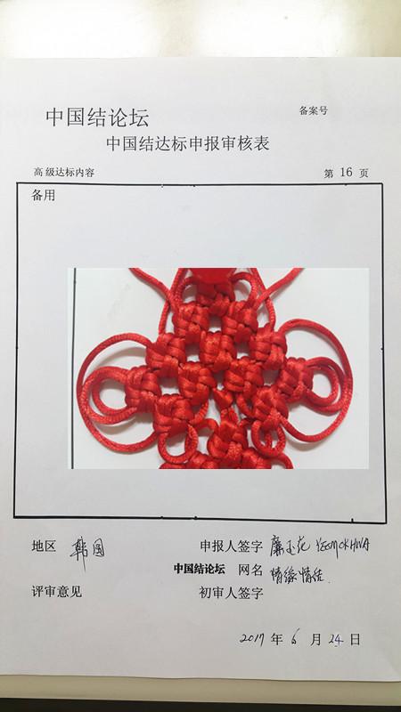 中国结论坛   中国绳结艺术分级达标审核 171636k18vyccnw0nfwck0