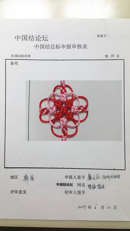 中国结论坛   中国绳结艺术分级达标审核 171637ngtctcq30mcggn39