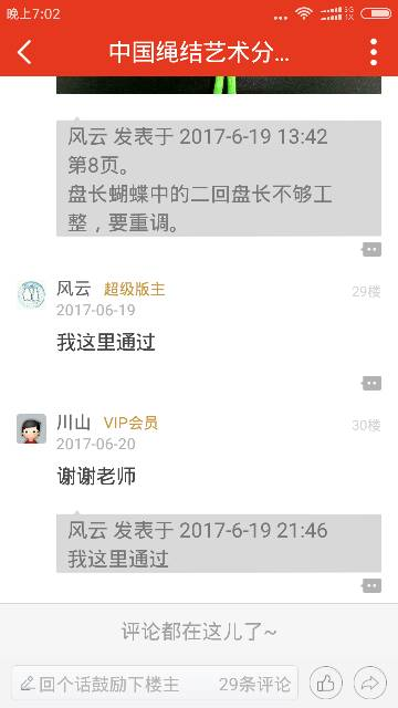 中国结论坛   中国绳结艺术分级达标审核 191053q8p1c8va3ch1g36d