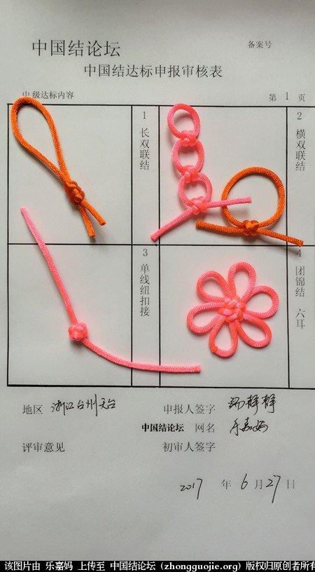 中国结论坛 乐嘉妈中级达标申请稿件  中国绳结艺术分级达标审核 193058e6fm542az0rwazff