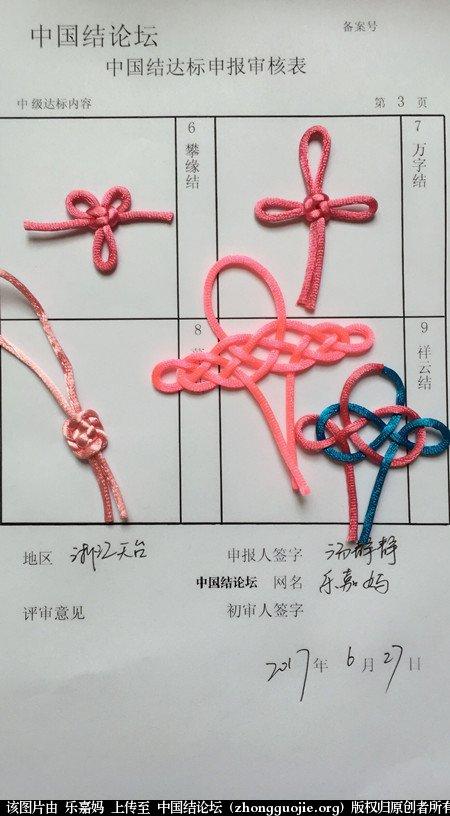 中国结论坛 乐嘉妈中级达标申请稿件  中国绳结艺术分级达标审核 193108bt16us6ajpxtlvct