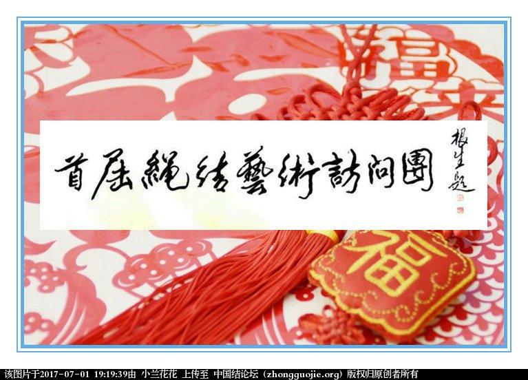 中国结论坛 2017年 大陆首届绳结艺术赴台访问团 现场报道  结艺网各地联谊会 181748x9x5a9199gp3zgva