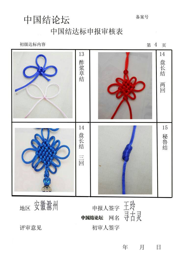 中国结论坛 寻古灵 初级达标申请稿件  中国绳结艺术分级达标审核 185439vqwbbulerel1p4wb