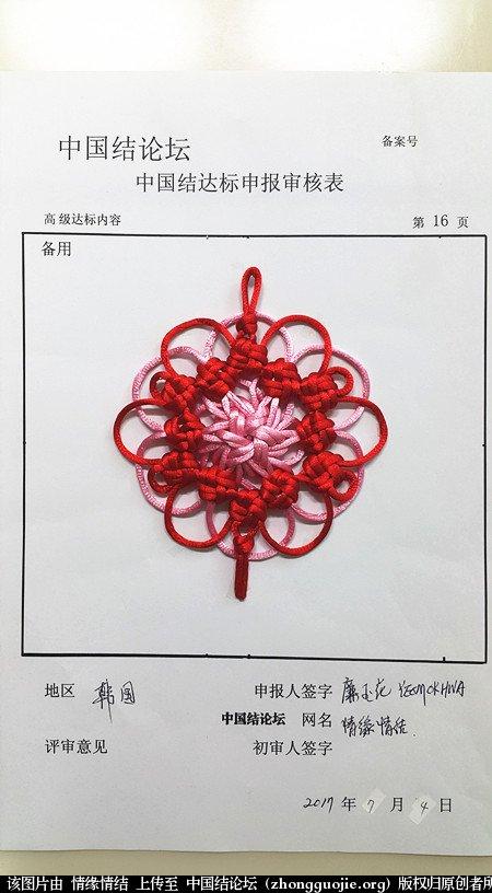 中国结论坛   中国绳结艺术分级达标审核 163339rnfsz97fvxoss0sx