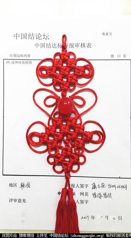 中国结论坛   中国绳结艺术分级达标审核 164022i23bx0wddkf2oc0k
