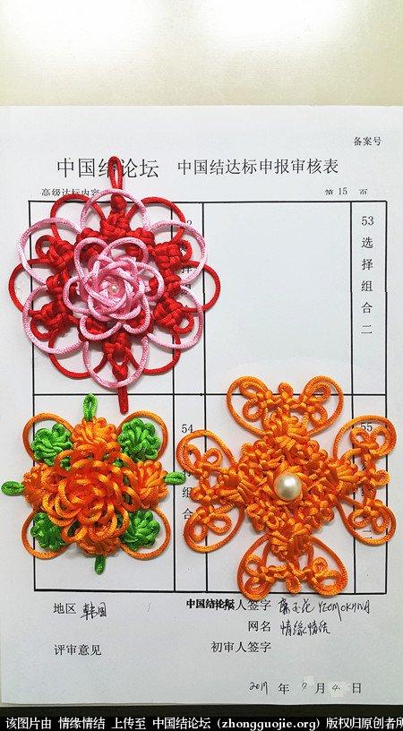 中国结论坛   中国绳结艺术分级达标审核 164022ixphkye8zh54ybw4