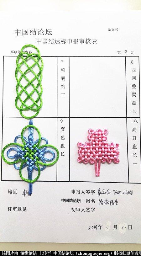中国结论坛   中国绳结艺术分级达标审核 165134moikli4f61dxilqj