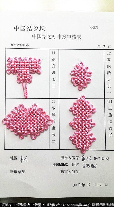 中国结论坛   中国绳结艺术分级达标审核 165136l1ppe1ur34h31u3u