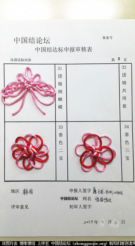 中国结论坛   中国绳结艺术分级达标审核 165137z0q1nq7lvxeqxqv7