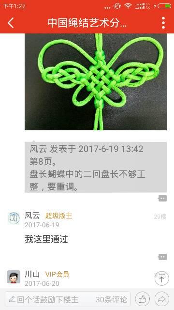 中国结论坛   中国绳结艺术分级达标审核 132859kmrijihura72rasd