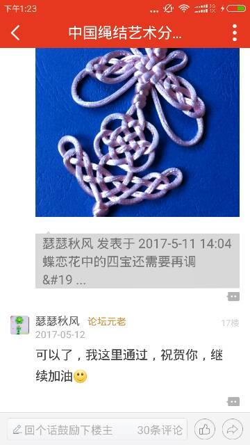 中国结论坛   中国绳结艺术分级达标审核 132859y3j3bmlij4z43yum