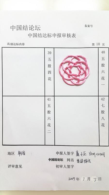 中国结论坛   中国绳结艺术分级达标审核 083105axihi555r8ccxxab