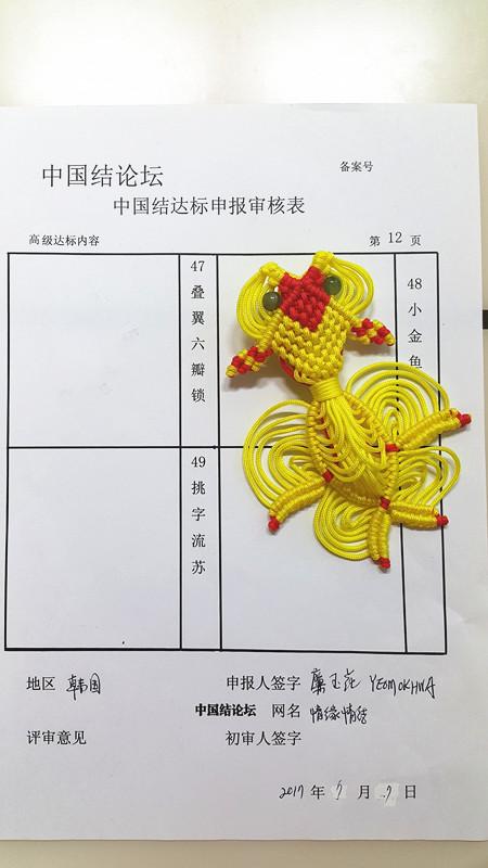 中国结论坛   中国绳结艺术分级达标审核 083105o12rzvmrc02rvcpc