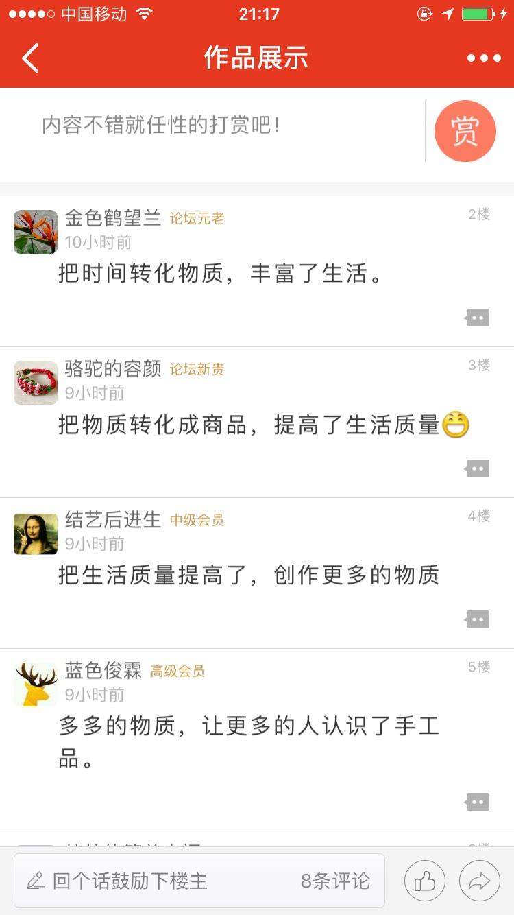中国结论坛   作品展示 211806zqywyqqq73nkw32q