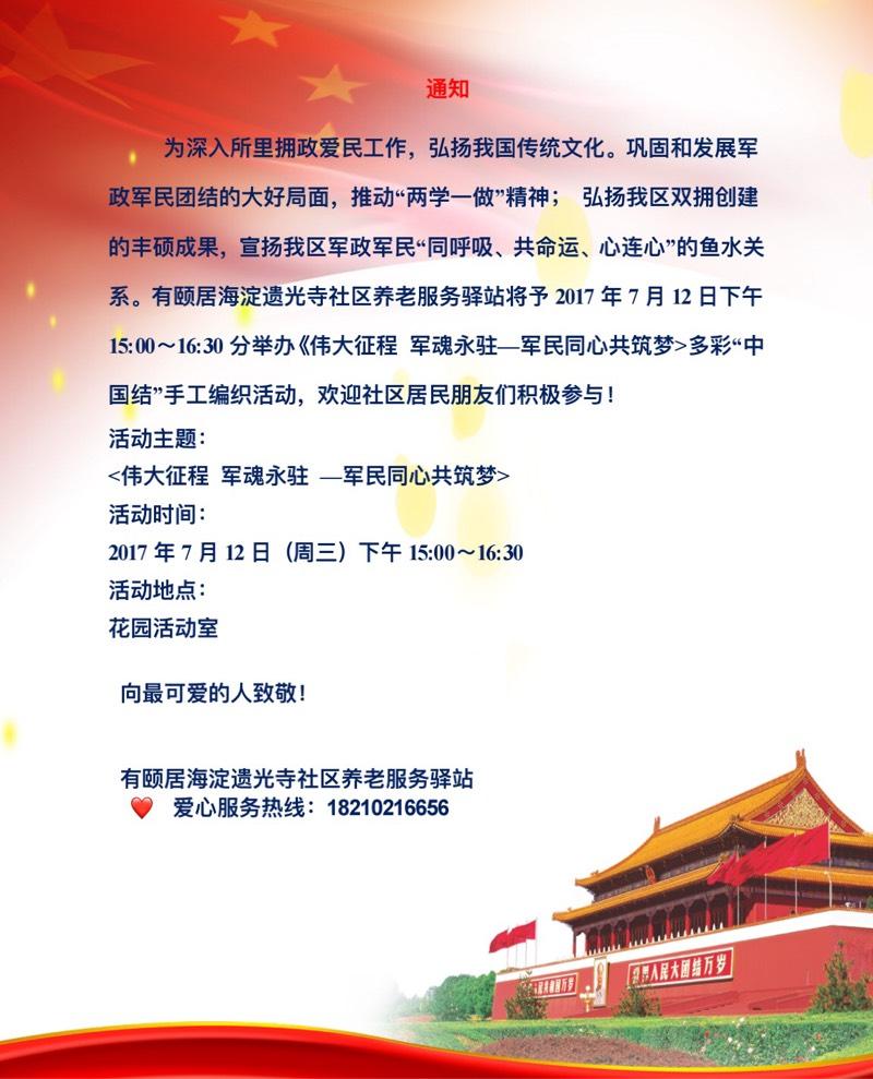 中国结论坛 如果有老师愿意抽出一个小时教授首长阿姨们  结艺网各地联谊会 200825vme19q11myxc1crv