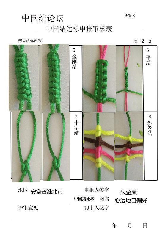 中国结论坛   中国绳结艺术分级达标审核 022230tkf7soozomzzwkm2