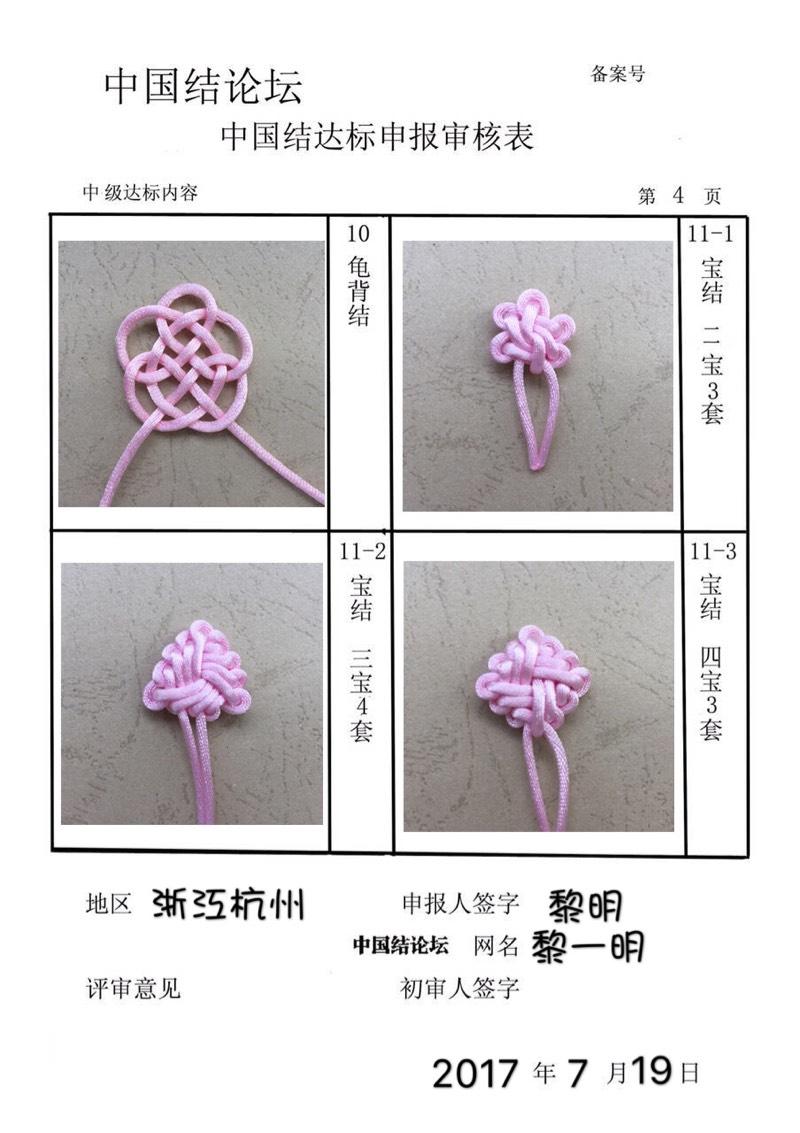 中国结论坛 黎一明-中级达标申请稿件  中国绳结艺术分级达标审核 140802zyauydopbuvtdj8o
