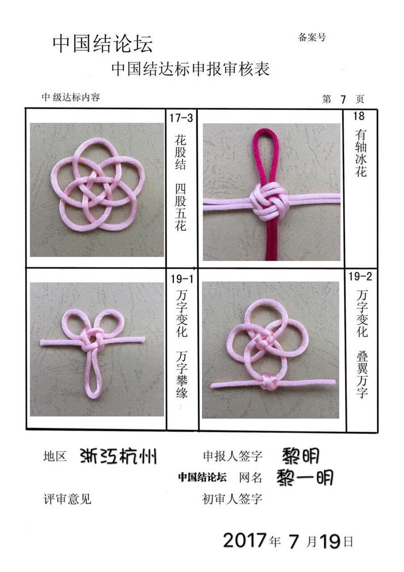 中国结论坛 黎一明-中级达标申请稿件  中国绳结艺术分级达标审核 140803x6fkm4c5qqkm3cf6