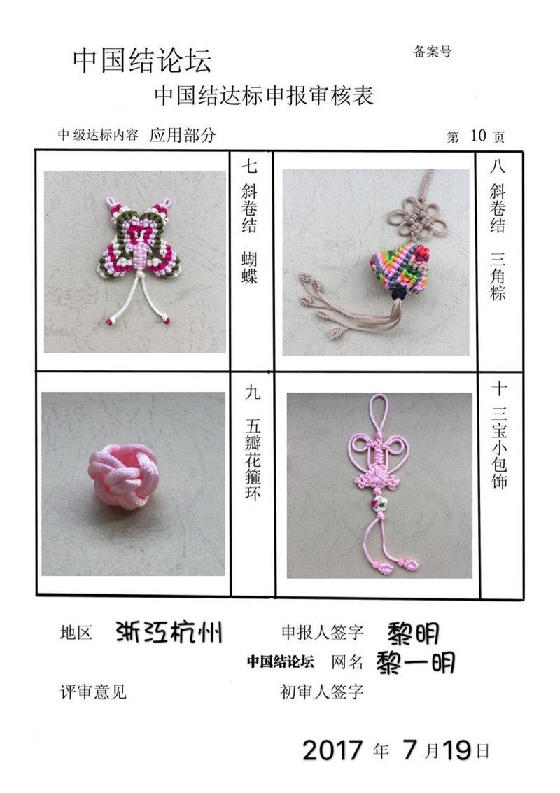 中国结论坛 黎一明-中级达标申请稿件  中国绳结艺术分级达标审核 140804dgx99ftgghhq95ft