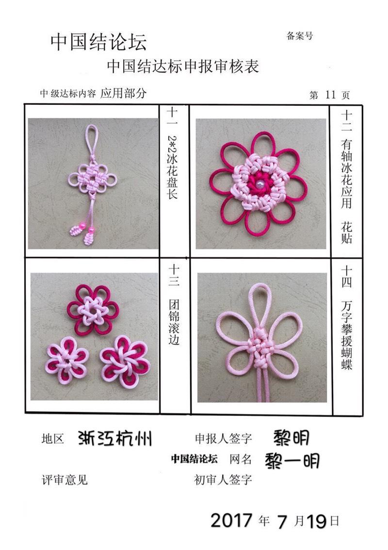 中国结论坛 申请中级审核  中国绳结艺术分级达标审核 140932s3mvr4zxa53jqrpz