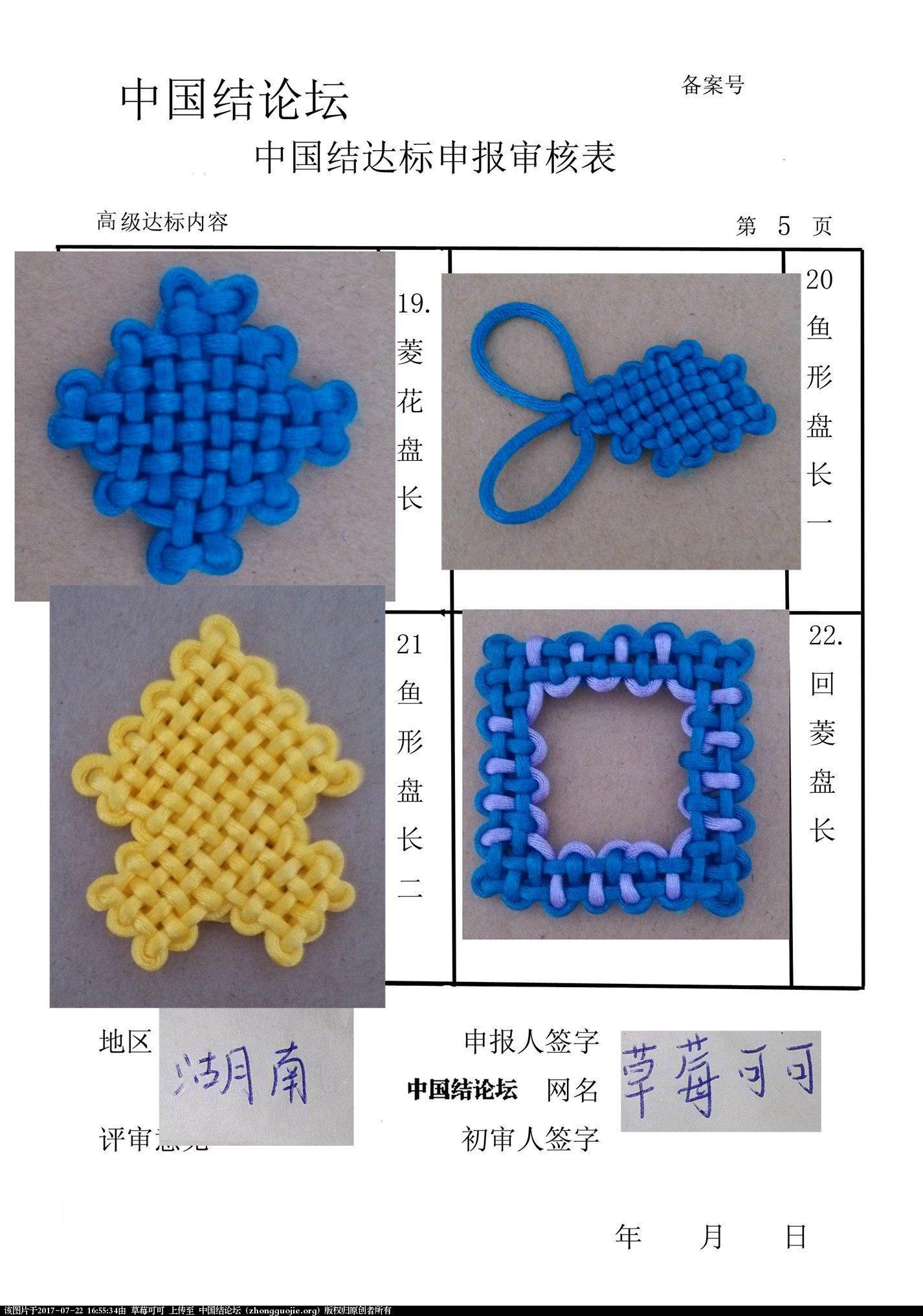 中国结论坛 草莓可可高级达标考核,已重做  中国绳结艺术分级达标审核 165518yoe8xd58czxhx358
