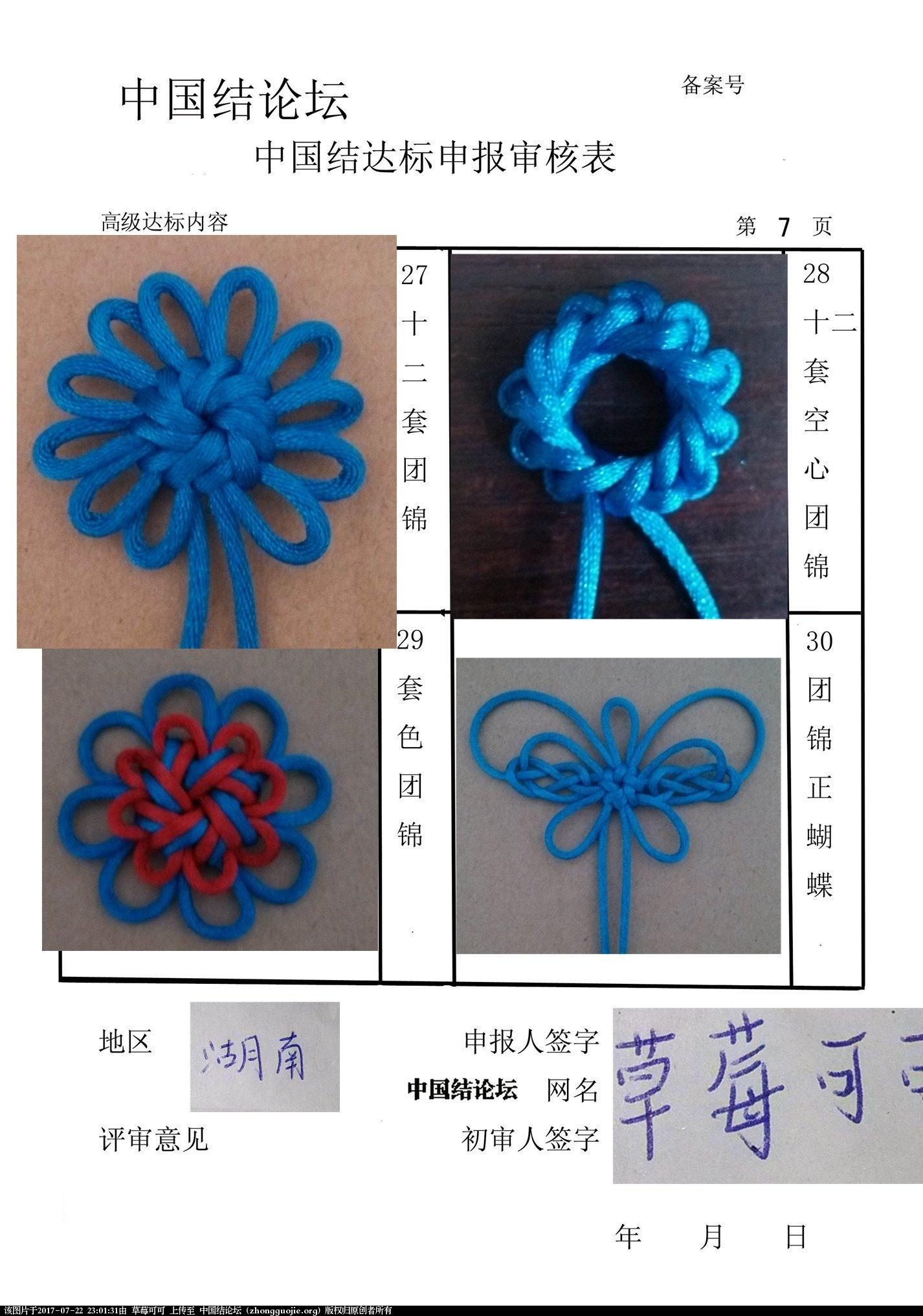 中国结论坛 草莓可可高级达标考核,已重做  中国绳结艺术分级达标审核 230126fh0m7h7k7z7h70w8