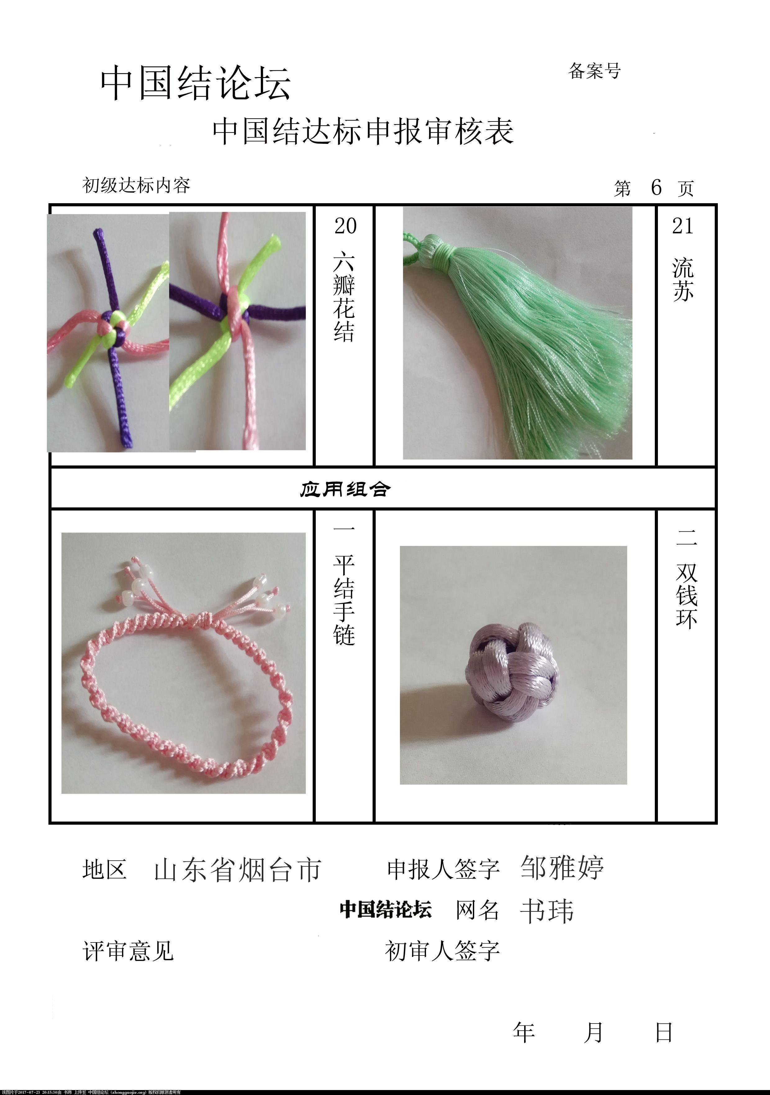 中国结论坛 书玮-初级达标申请稿件  中国绳结艺术分级达标审核 201013qv2or3rxltixki5t