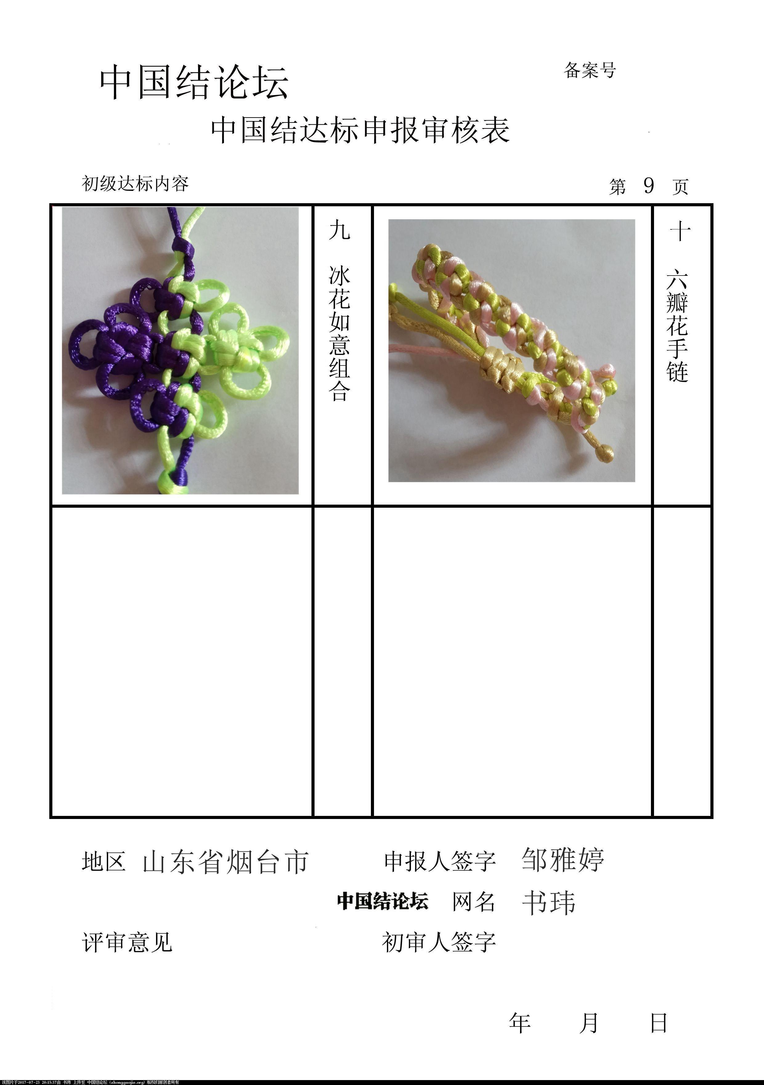 中国结论坛 书玮-初级达标申请稿件  中国绳结艺术分级达标审核 201026zsgjrrjul3r2472r